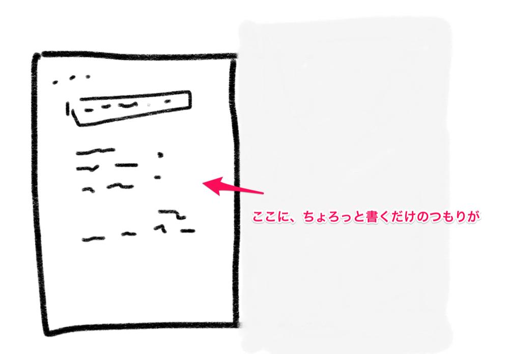 【ふくタス】ひらめきのタネを育てるには、やっぱりノートがいい。