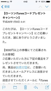 ローソンのiTunesコード(1500円)プレゼントに応募した!