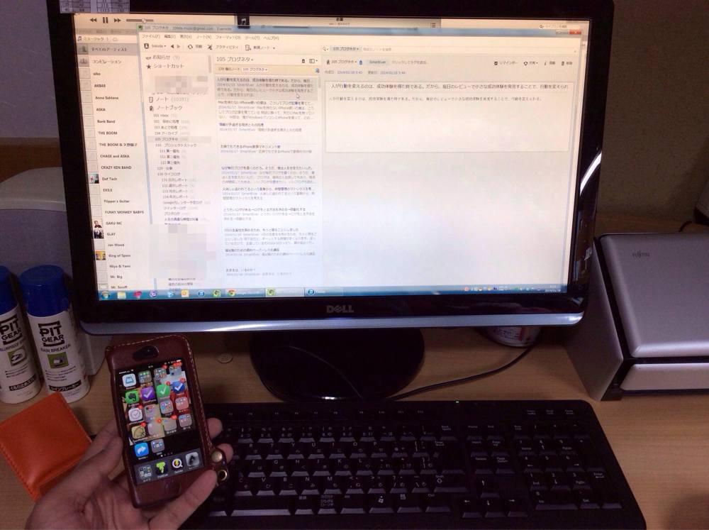 Macを持たないiPhone使いの僕は、こうしてブログ記事を育てている