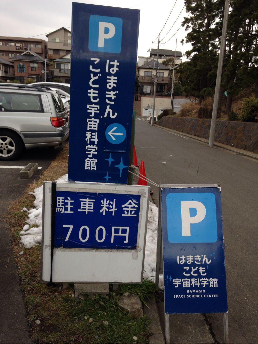 【横浜市】こども宇宙科学館は、予想以上にファンタスティックでした