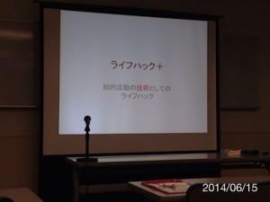 【要約レポ】第1回「ライフハック+」に参加!