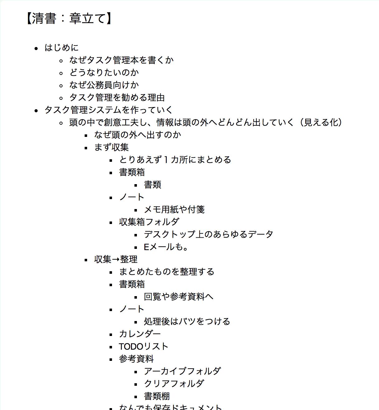 スクリーンショット 2014-12-09 21.11.23