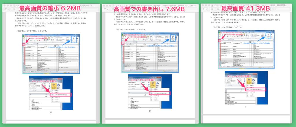 PDFの画質の比較