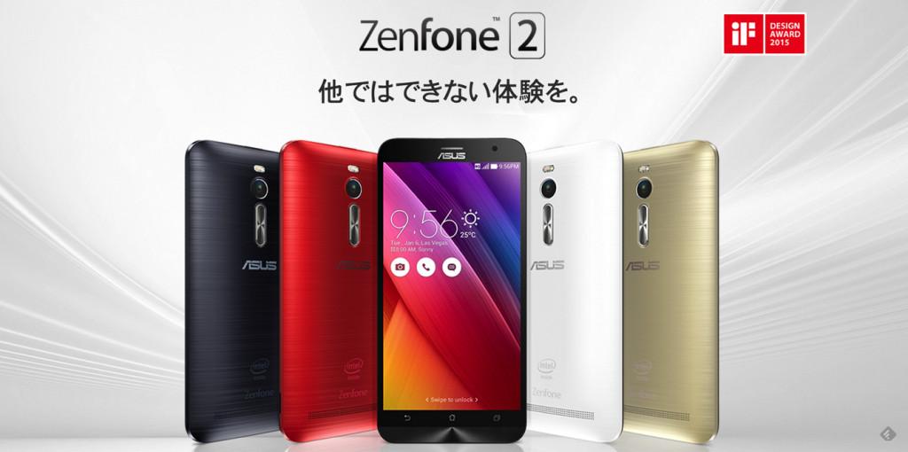 【ZenFone2】iPhoneから、ZenFoneに乗り換えを検討中です