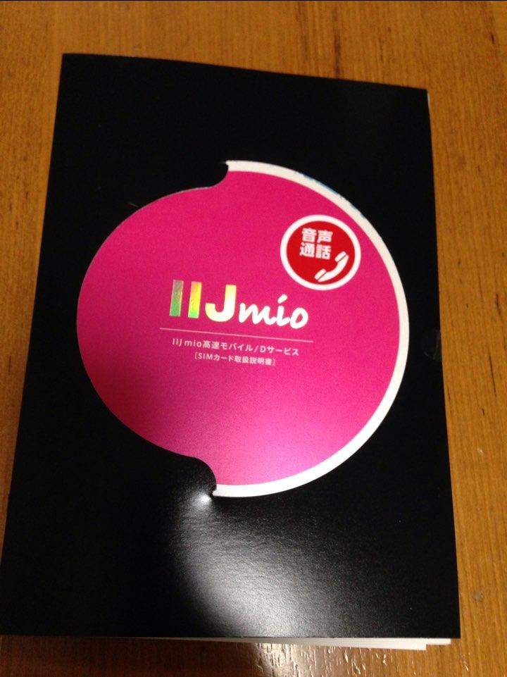 【auから格安SIM(IIJimo)へ乗り換えるシリーズ】⑥ IIJmioの実物のSIMカードを、紹介します