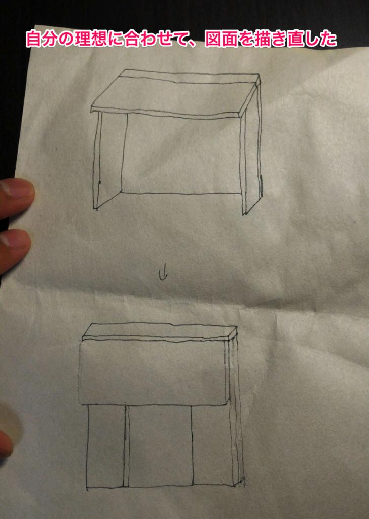キッチンのテーブル作成