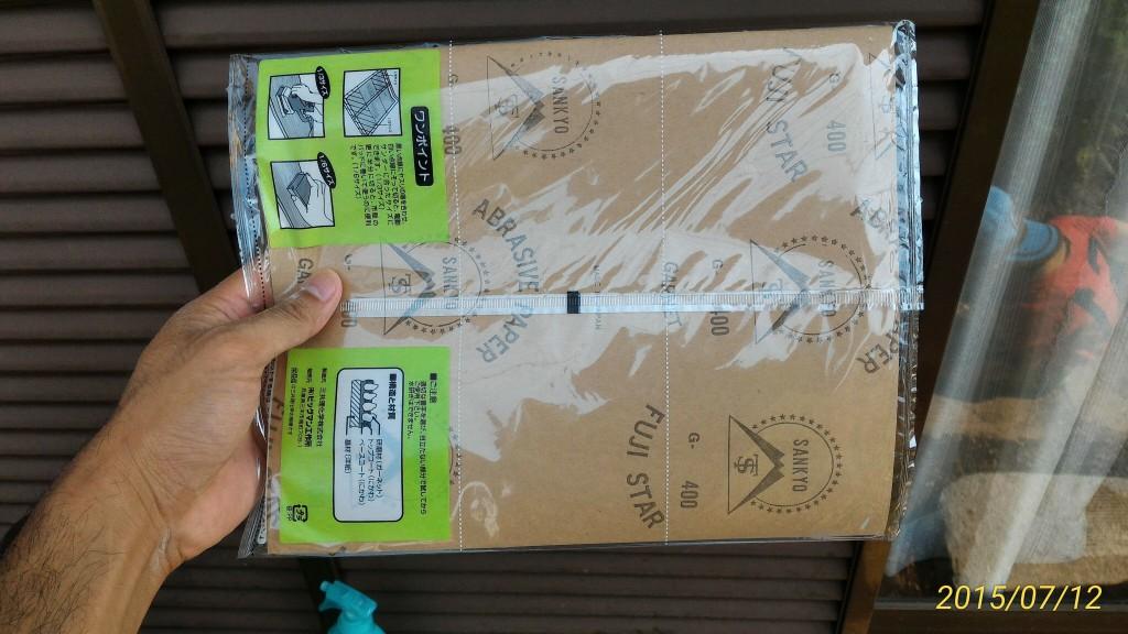 サンダーにセットする用に、すでに切り取り線が入っている紙ヤスリ。ナイスコラボレーション。