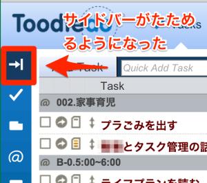 Toodledoの画面表示がまた変わって、ますます使いやすくなってる!