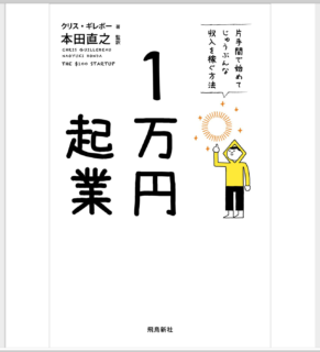 書評】1万円起業 片手間で始めてじゅうぶんな収入を稼ぐ方法/クリス・ギレボー、本田直之