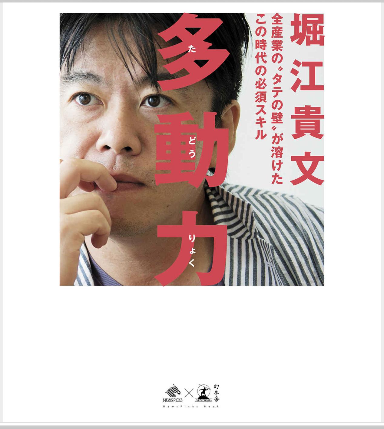 書評】多動力/堀江貴文 忘我多動の生き方