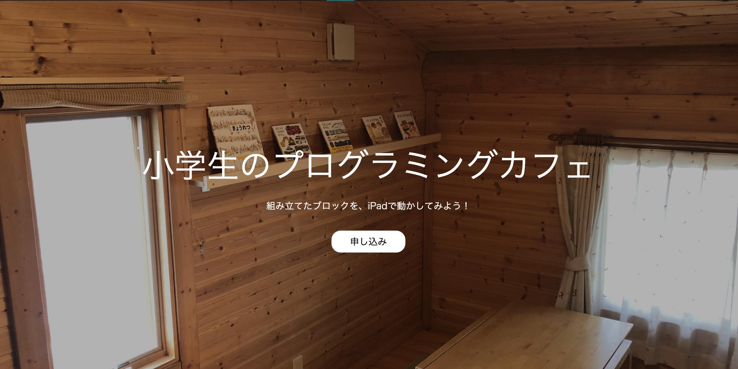 念願のプログラミングカフェを開催!