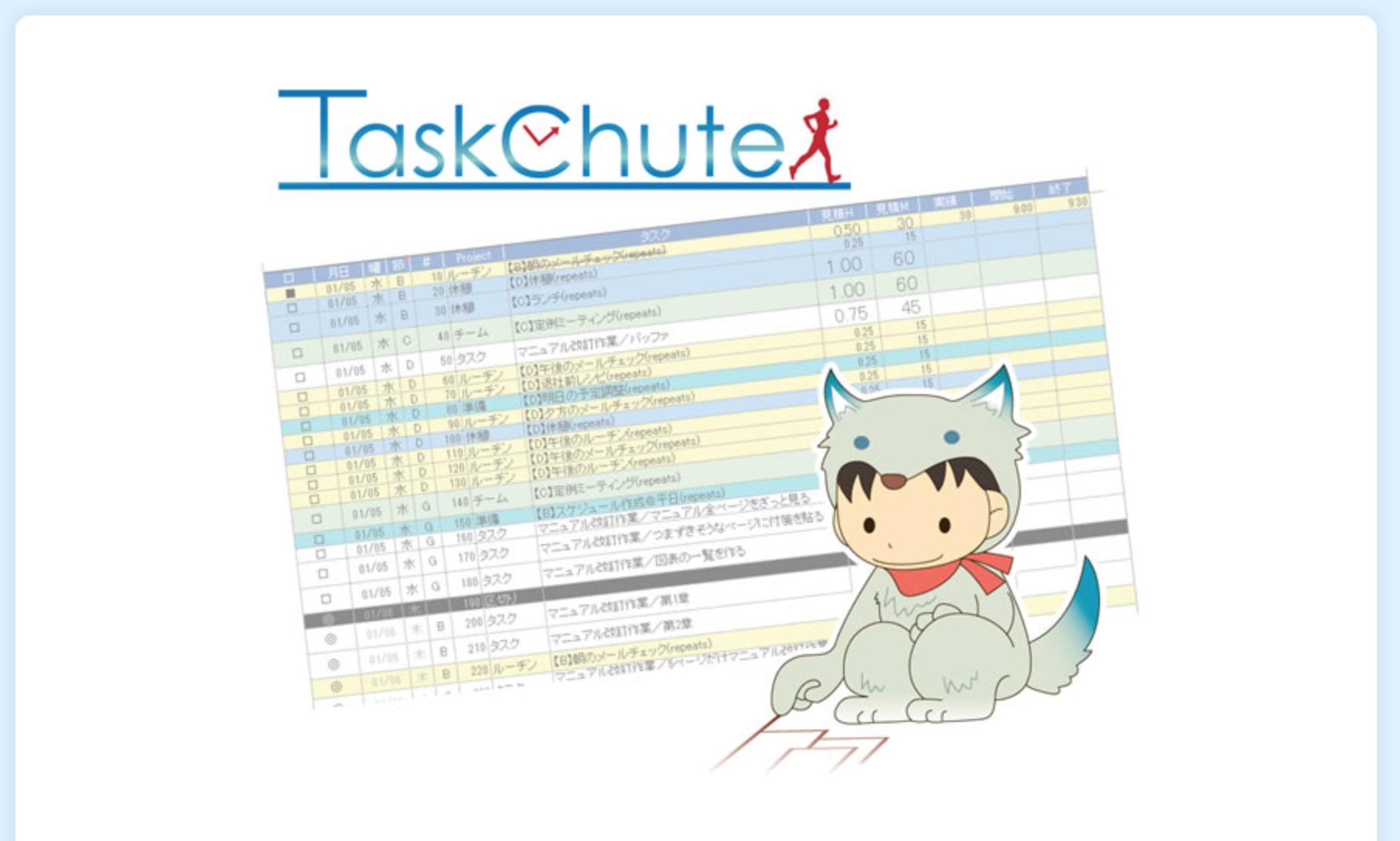 Excelで実行する世界最高峰のタスク管理ツール「TaskChute2」を導入しました