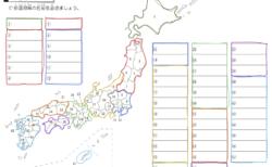小4の息子が(ほぼ)100点をとった都道府県名勉強シート