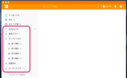 Todoistでスマートにタスク管理するための4つのカテゴリー