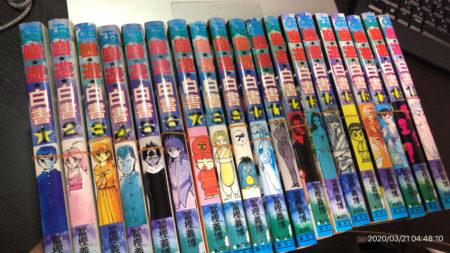 冨樫義博の魅力は、やはり知的戦略ゲームだ/幽☆遊☆白書