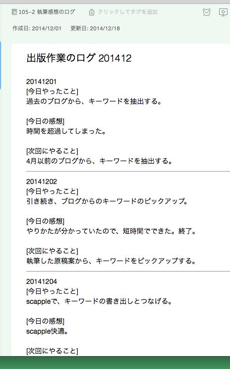 スクリーンショット 2014-12-18 17.14.33