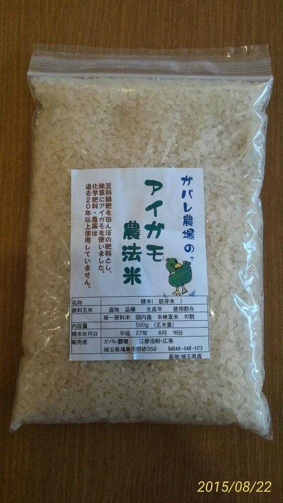 購入したアイガモ農法のお米