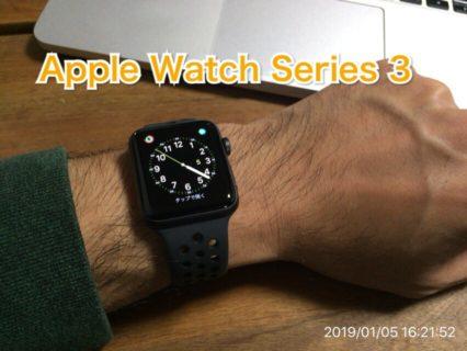 Apple Watchを買って改めて気付いてしまった