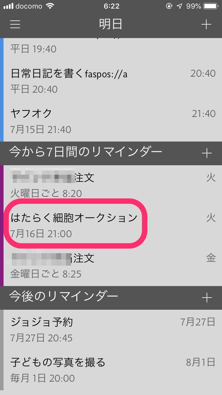 オークションの入札締め切りの時間に合わせてリマインドしてくれるiPhoneアプリ「Due」