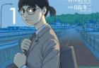 「普通の生活」こそ大事/漫画『前科者』香川まさひと・月島冬二