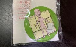 しりあがり寿さんが葛飾北斎さんを描いた缶バッジをどうしても欲しくて