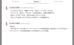 タスク管理アプリ「Todoist」のコメント機能で宝物の思い出画像を守る