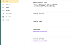 オンライン購読誌「CHANGES」の未読記事の管理はグーグルキープを使う