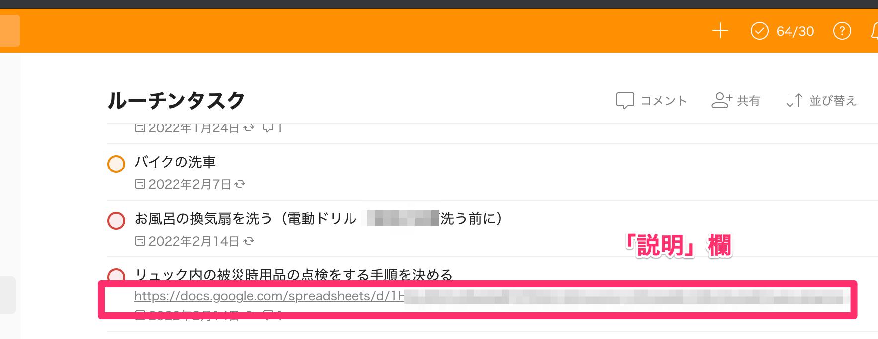 タスク管理アプリ「Todoist」に追加された説明機能はすごくいいぞ